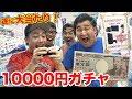 【10000円ガチャ】1回10000円の超高額ガチャ回したらついに大当たりキタァァァァア!!
