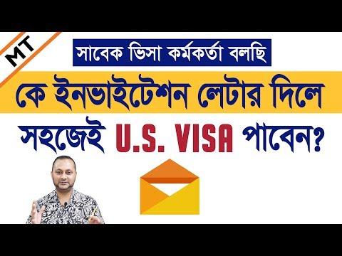কে ইনভাইটেশন লেটার দিলে আমেরিকার ভিসা পাবেন? | HOW TO GET U.S. VISA | *INVITATION LETTER*