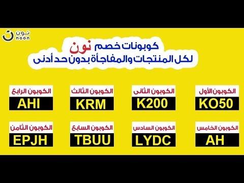 كود خصم نون مودل روز كود خصم نون للمشاهير الجمعة الصفراء Youtube
