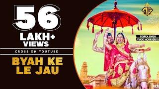 Byah Ke Le Jau | Raj Mawar | Sonika Singh | Vinod Morkheriya | New Haryanvi Song 2018 | Mg Records