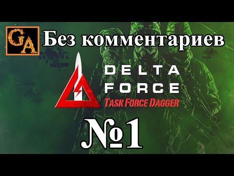 Прохождение Delta Force Task Force Dagger без комментариев - № 1 Операция Лев