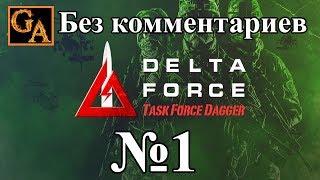 Delta Force Task Force Dagger прохождение без комментариев - № 1 Операция Лев