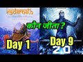 Kedarnath 1st Day & 2.0 9th Day Box Office Collection | Who Wins At Box Office?