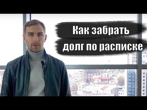 ✅  Как забрать долг по расписке | Адвокат Дмитрий Головко