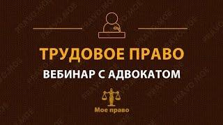 Трудовое право, защита прав трудящихся, помощь юриста/адвоката в трудовых спорах(, 2017-04-17T12:15:05.000Z)