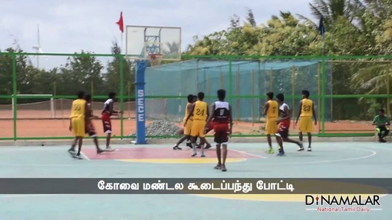 Coimbatore Regional Basketball Tournament :DINAMALAR 150916 DATED