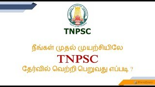 How to success first attempt in TNPSC Group 4 and VAO Exam
