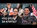 Pompeya по скриншоту угадывают клипы Big Russian Boss, Pharaoh и др.