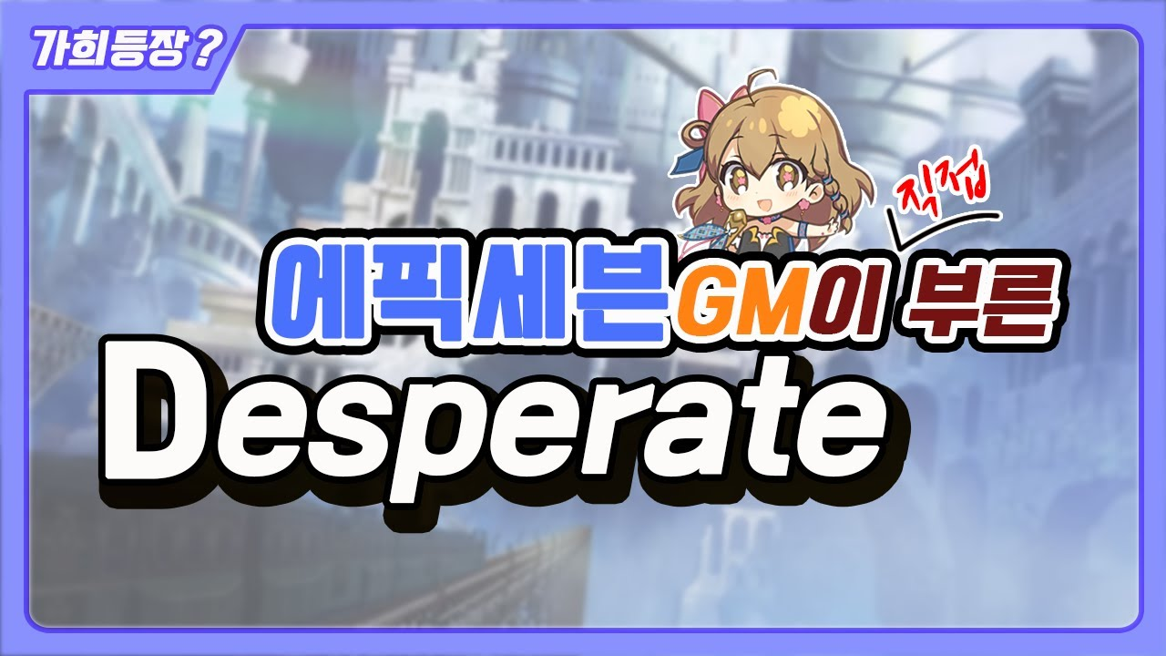 "[에픽세븐] OST ""Desperate"" (Covered by GM타마린느) / GM Tamarinne from Korea Stove Community"