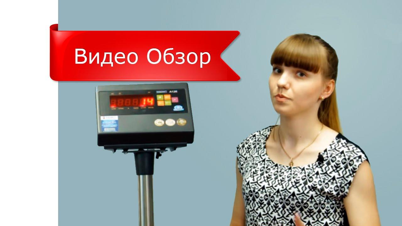 Электронные торговые весы Dibal - YouTube