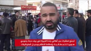 أهالي الجيزة في ريف درعا يطالبون بإسقاط النظام