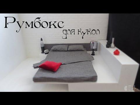 видео: Как сделать румбокс для кукол |Спальня в стиле хайтек|