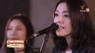 กว่าจะรัก - XYZ : นักผจญเพลง