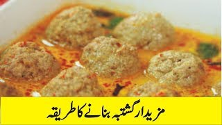 gushtaba recipe in urdu | gushtaba recipe | recipe in urdu | eid recipe