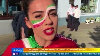 Тренер Испании рассказал, почему матч с Ираном на ЧМ-2018 сложился крайне тяжело