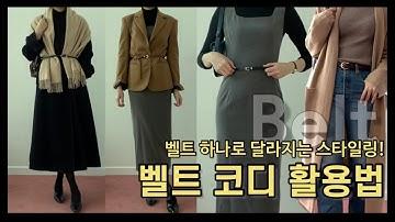 FW 벨트 코디 & 1만원대~7만원대 추천 제품 6가지 | 디자이너가 꼼꼼 비교 후 추천!🤎 | 새옷 안 사고 새로운 스타일링! | Belt styling | 패션꿀팁