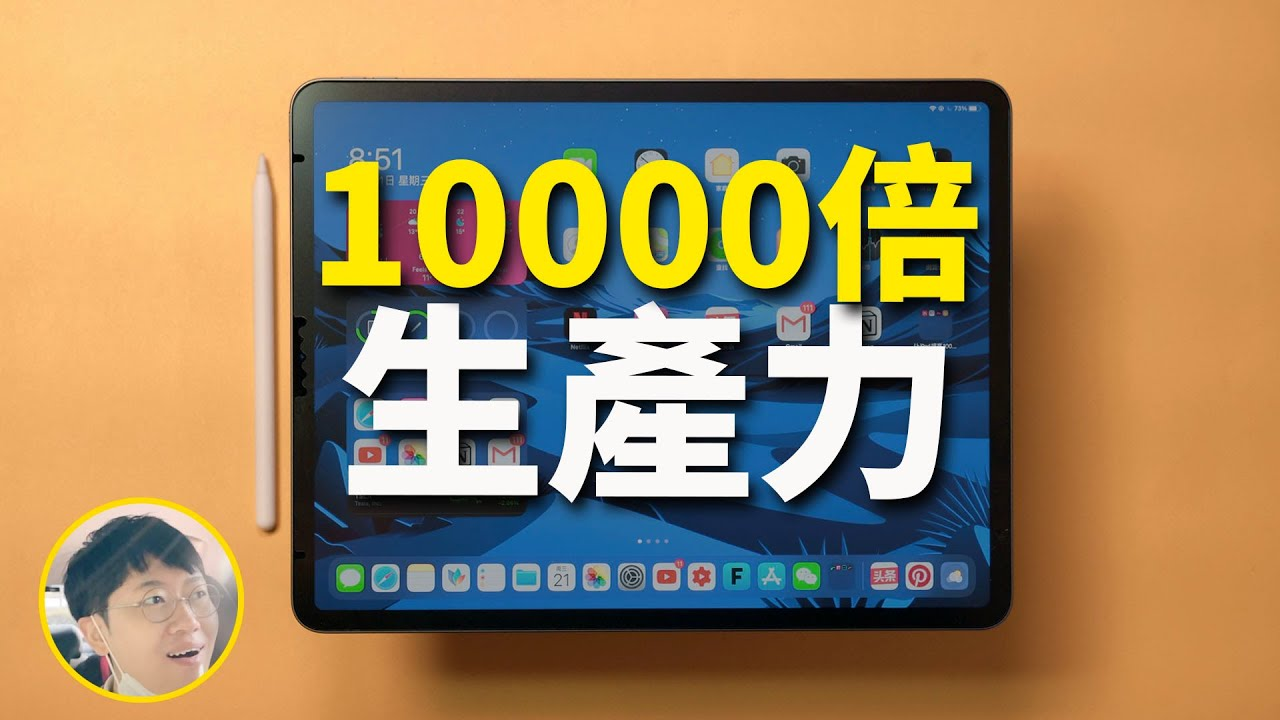 讓iPad提高10000倍生產力的軟體APP!Feat. iPad Pro 12.9 2020