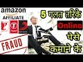 Wrong way to make money Online | How to make money Online? | Top 5 Ways to Make Money Online ?