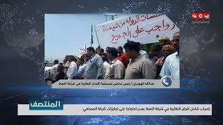 إضراب شامل للجان النقابية في شركة النفط بعدن احتجاجا على تجاوزات شركة المصافي