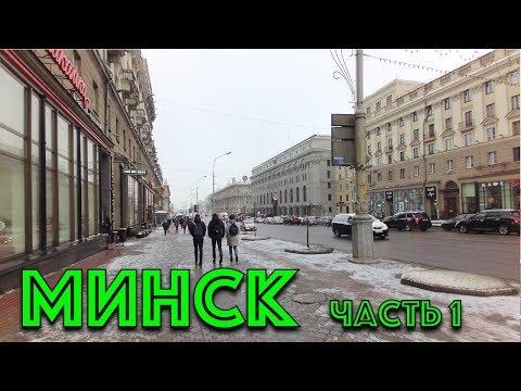 Прогулка по Минску с экскурсоводом (часть 1)