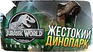 РЕЛИЗ Jurassic World Evolution ОБЗОР 🐲 RELEASE Jurassic World Evolution ПРОХОЖДЕНИЕ НА РУССКОМ