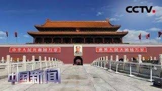 [中国新闻] 英国各界盛赞新中国七十年发展成就 | CCTV中文国际