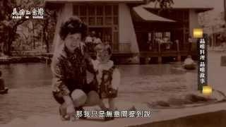 Gambar cover 超視33台 美的in台灣 女人故事館 【品嚐料理 品嚐故事】