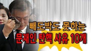빼도박도 못하는 문재인 탄핵사유 10개! (강요식 위원장)