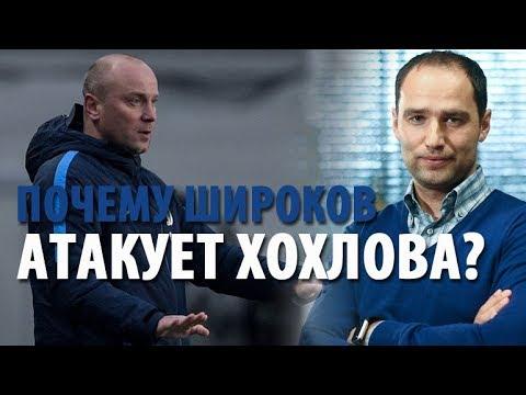 Почему Широков атакует