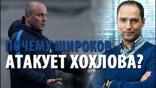 Почему Широков атакует Хохлова? Live Егорова и Короткина