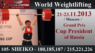 SHEIKO-105 (180,185,187/215,221,226) 2013-Grand Prix Cup of the President of Russia.