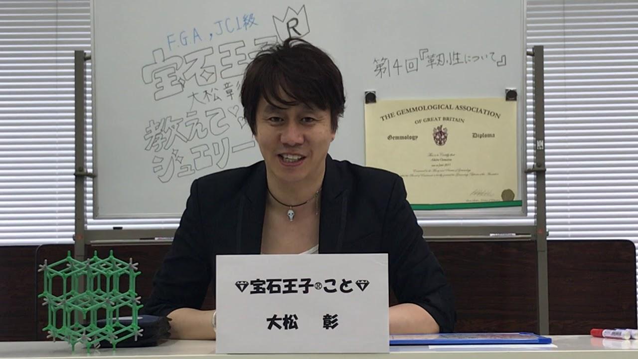 14.宝石王子® 大松彰の教えてジ...