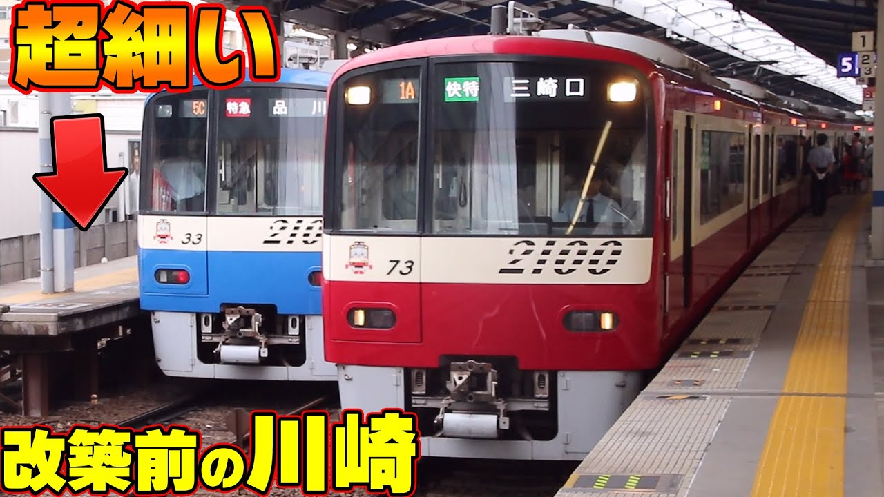 【死ぬほどカッコいい】ホームドア設置前の京急川崎駅が感動するほど絶景スポットだったッ!!