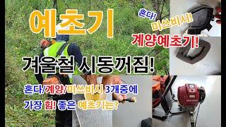 [예초기] 혼다예초기 GX35 겨울철 사용중 갑자기 시…