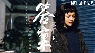 方宇杰 - 答案 (抖音延長版)【歌詞字幕 / 完整高清音質】♫「愛就像藍天白雲,晴空萬里,突然暴風雨...」Fang Yujie - The Answer
