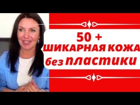 Уход за ЗРЕЛОЙ КОЖЕЙ/в домашних условиях  /МНЕ 50+