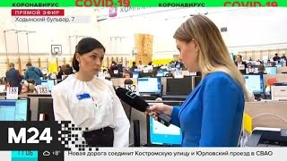 Собянин посетил call-центр по вопросам распространения коронавируса - Москва 24