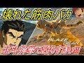 【ガンダムバーサス】アムロが壊れ性能のグシオンリベイクとルプスで戦うぜ!【GVS】