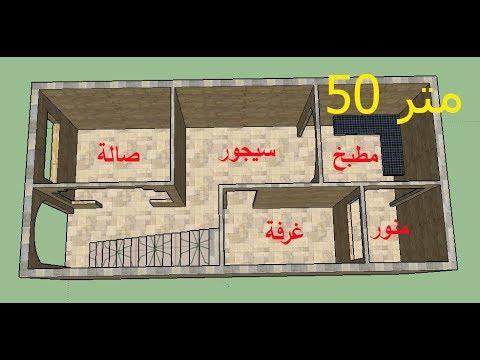 تصميم منزل مساحة 52 5 متر مربع Design House Area Of 52 5 Meters Youtube