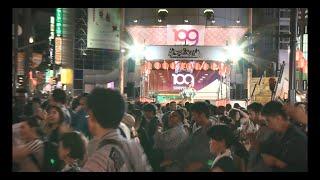 徳永ゆうき /2019年8月4日「第3回渋谷盆踊り大会」より~「河内おとこ節」
