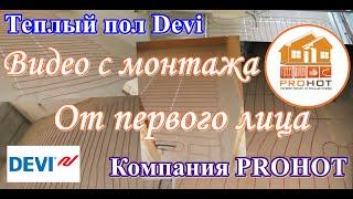 Теплый пол Devi (Видео с объекта от первого лица)(Видео снято на объекте в процессе монтажа нагревательного кабеля DeVI DTIP-18 под стяжку. Вот так выглядит смонт..., 2015-05-22T11:25:37.000Z)