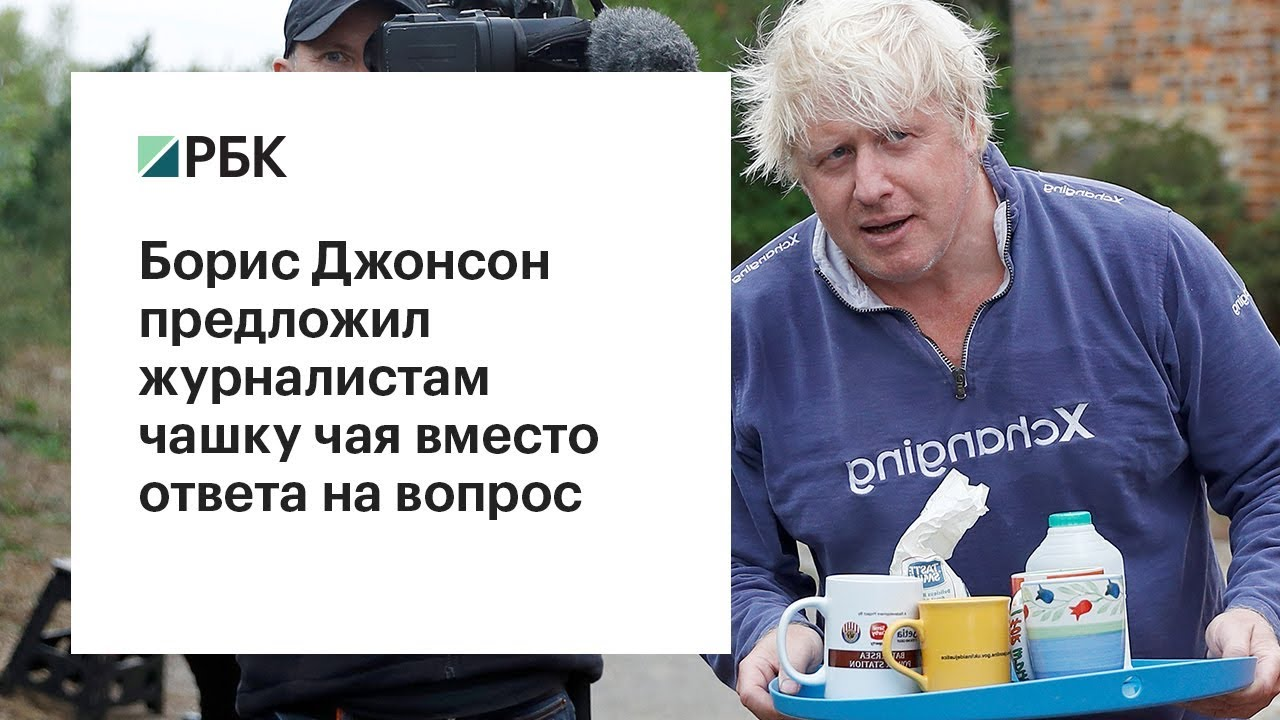 Борис Джонсон предложил журналистам чашку чая вместо ответа на вопрос