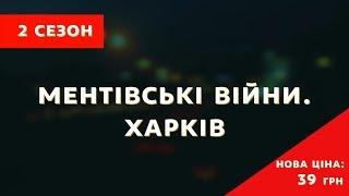 Ментівські війни. Харків 2. Серії 5-8