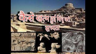 कैसे खत्म हुई सिंधु घाटी सभ्यता / how to eliminate indus valley civilization/सिंधु घाटी सभ्यता
