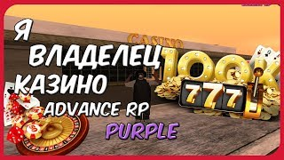 Я - ВЛАДЕЛЕЦ КАЗИНО | ADVANCE RP PURPLE