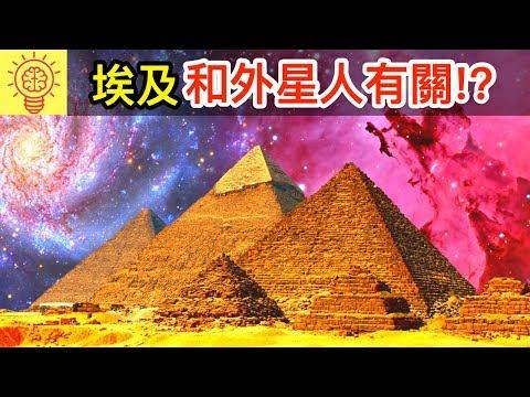 【金字塔秘密】終於發現外星人建造的蹤跡!證據曝光!