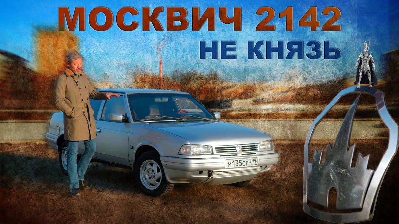 СУПЕР РЕДКИЙ МОСКВИЧ!!! АЗЛК 2142 /  / Иван Зенкевич Про Автомобили