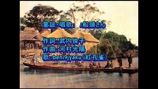 童謡・唱歌: ♪船頭さん(オリジナル歌詞バージョン) 歌:beni9jyaku(紅孔雀)