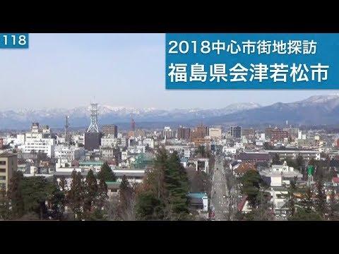2018中心市街地探訪118・・福島...