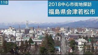 2018中心市街地探訪118・・福島県会津若松市